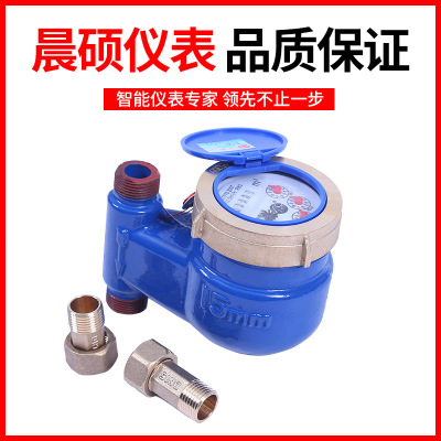 Rotor vertical cold (hot) water meter LXS-15E~40E