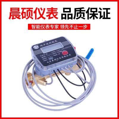 Ultrasonic calorimeter:DN20-DN40